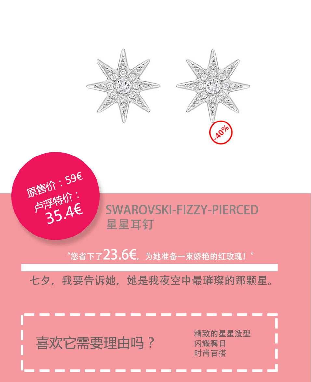 七夕promo12