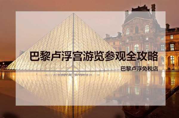 卢浮宫参观实用信息