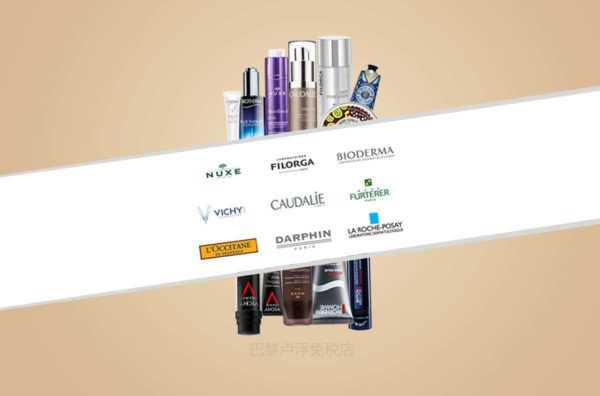 法国药妆品牌介绍