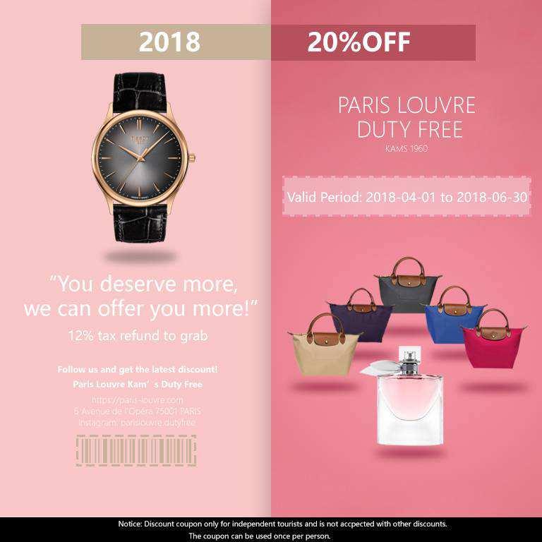 巴黎免税店折扣