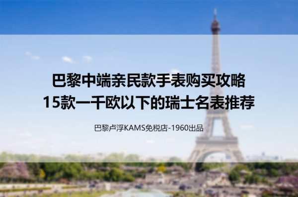 巴黎中端亲民款手表购买攻略