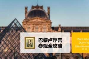 巴黎卢浮宫游览参观攻略
