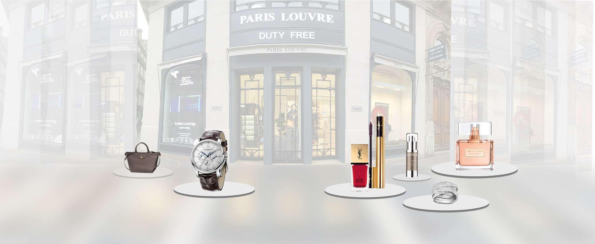 巴黎卢浮免税店