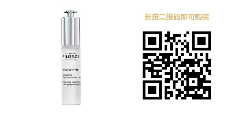 菲洛嘉玻尿酸保湿精华