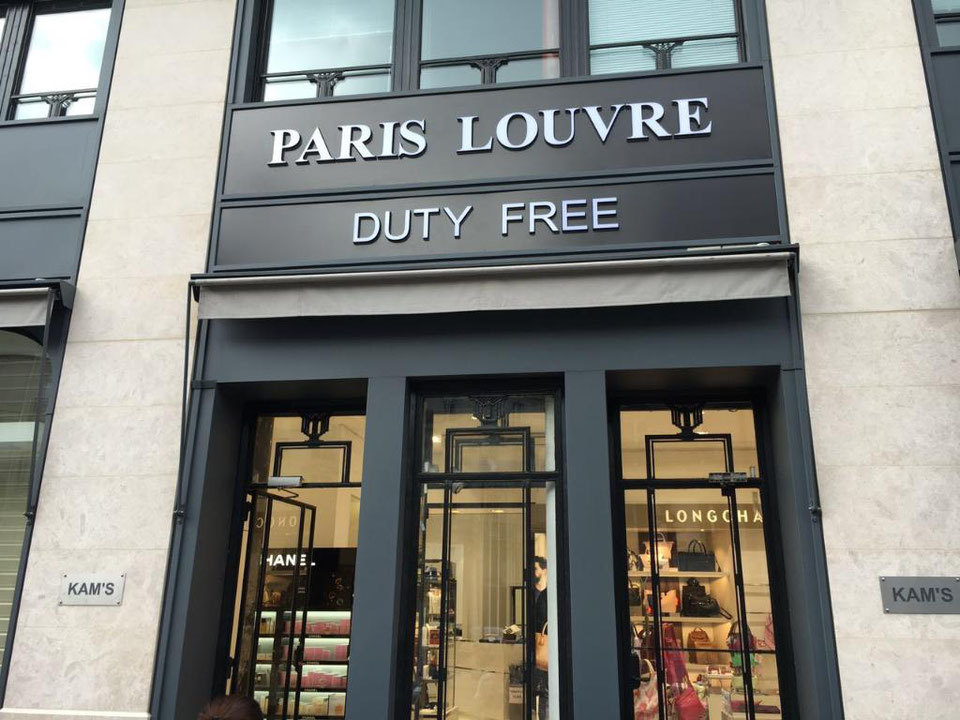 Paris louvre KAMS duty-free shop