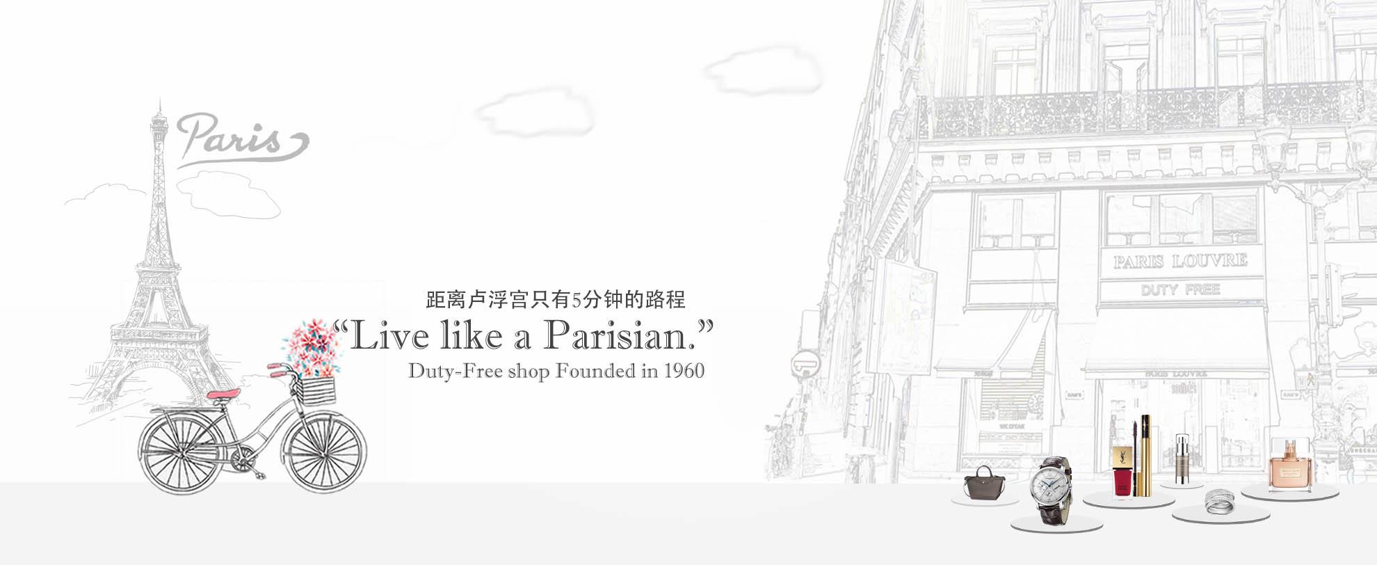 像巴黎人一样生活