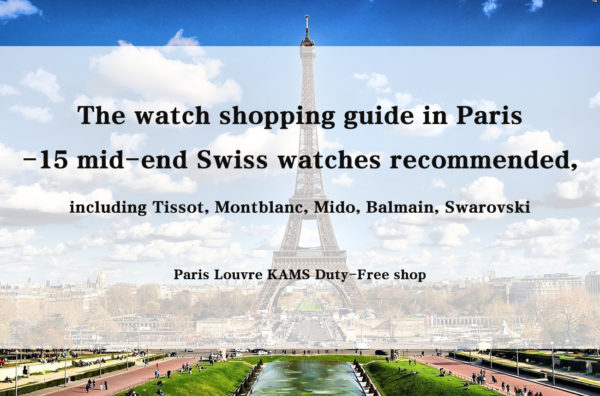 the watch shopping guide in Paris