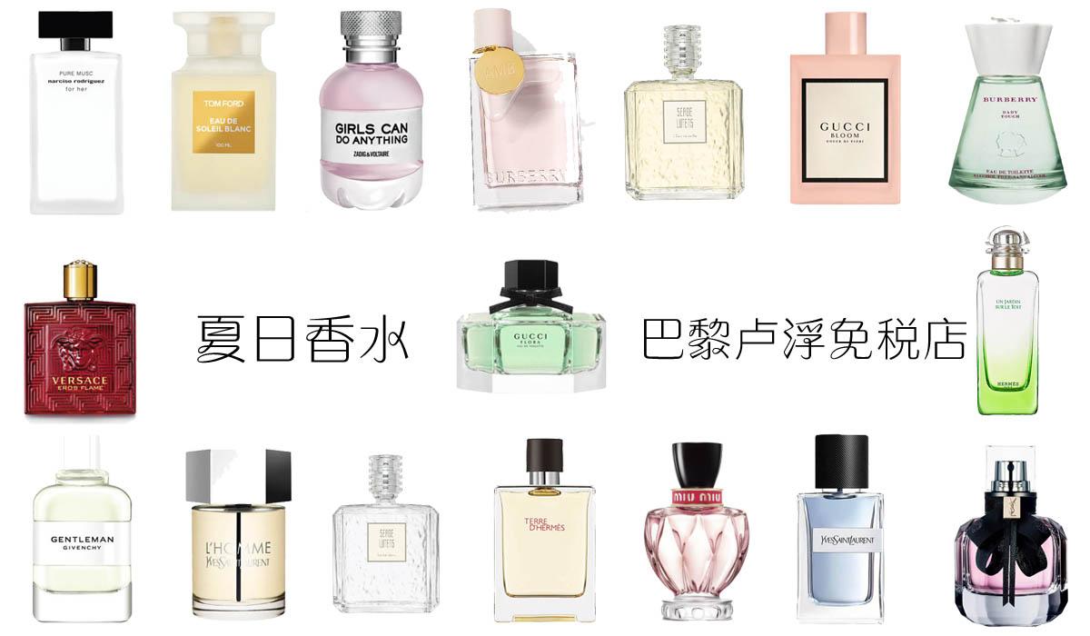 夏日品牌香水